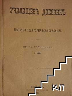 Училищенъ дневникъ. Кн. 1-12 / 1884