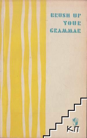 Brush up Your Grammar / Повторим грамматику