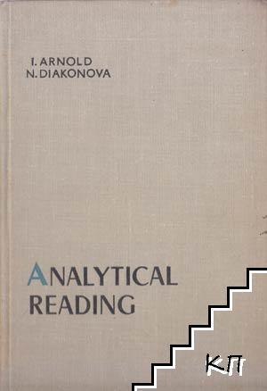 Analytical reading / Аналитическое чтение (английская проза)