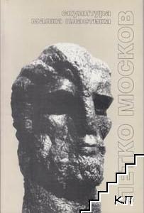Петко Москов - скулптура, малка пластика