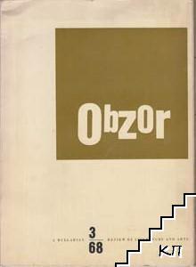 Obzor. Vol. 3 / 1968
