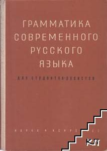 Грамматика современного русского языка для студентов-русистов