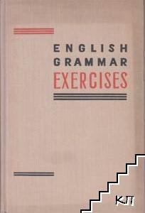English Grammar. Exercises / Сборник упражнений по грамматике английского языка