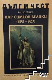 Дълг и чест: Цар Симеон Велики (893-927)