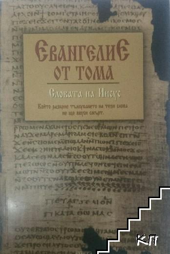 Евангелие от Тома: Словата на Иисус