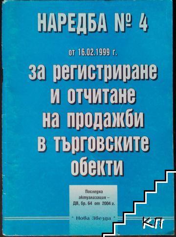 Наредба №4 от 16.02.1999 г. за регистриране и отчитане на продажби в търговските обекти