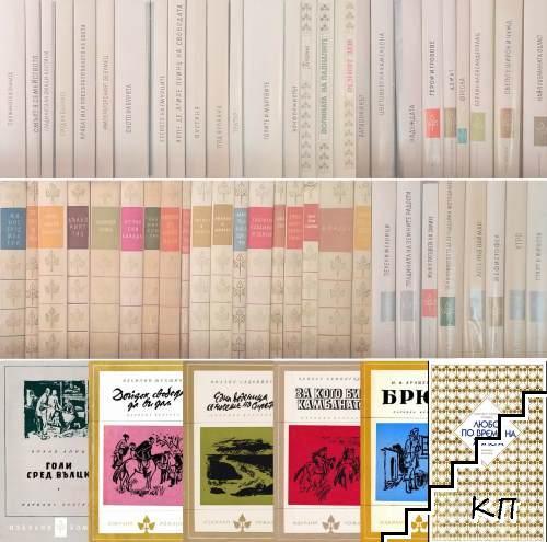 """Библиотека """"Избрани романи"""". Комплект от 171 книги"""