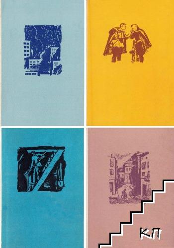"""Библиотека """"Избрани романи"""". Комплект от 171 книги (Допълнителна снимка 3)"""