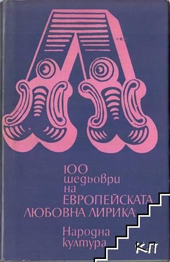 100 шедьоври на европейската любовна лирика
