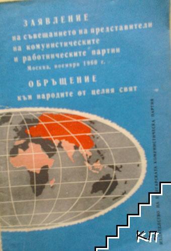 Заявление на съвещанието на представители на комунистическите и работническите партии. Обръщение към народите от целия свят