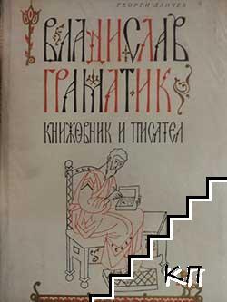Владислав Граматик - книжовник и писател