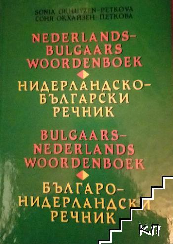 Нидерландско-български и българо-нидерландски речник