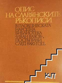 """Опис на славянските ръкописи в пловдивската народна библиотека """"Иван Вазов"""", постъпили след 1920 год."""