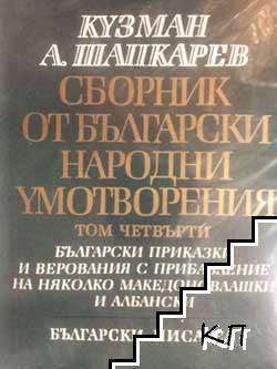 Сборник от български народни умотворения. Том 4: Български приказки и верования с прибавление на няколко македоновлашки и албански