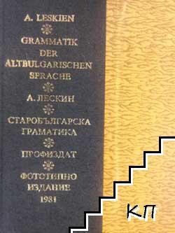 Grammatik der altbulgarischen Sprache