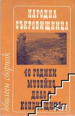 Народна съкровищница: 40 години музейно дело в Копривщица