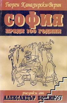 София преди 100 години