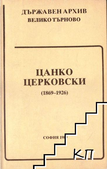 Цанко Церковски (1869-1926)