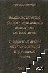Гръцко-български и българско-гръцки медицински речник