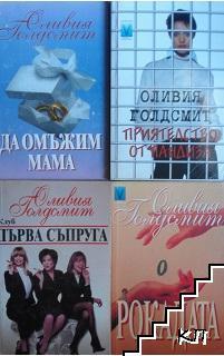 Оливия Голдсмит. Комплект от 4 книги
