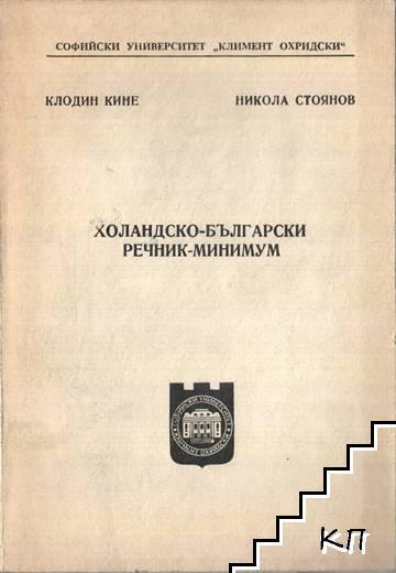 Холанско-български речник минимум