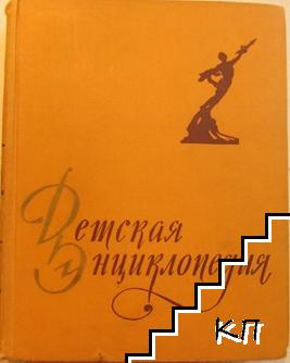 Детская энциклопедия в десяти томах. Том 6: Человек