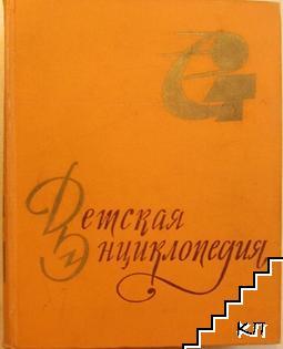 Детская энциклопедия в десяти томах. Том 8: Наша Советская родина