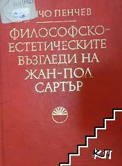 Философско естетическите възгледи на Жан-Пол Сартър