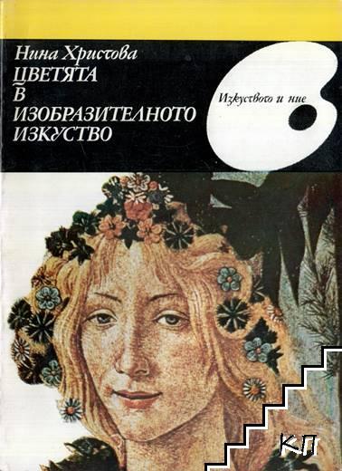 Цветята в изобразителното изкуство