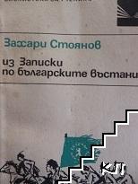 Из Записки по българските въстания