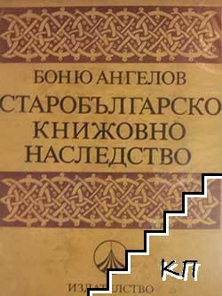 Старобългарско книжовно наследство. Том 1