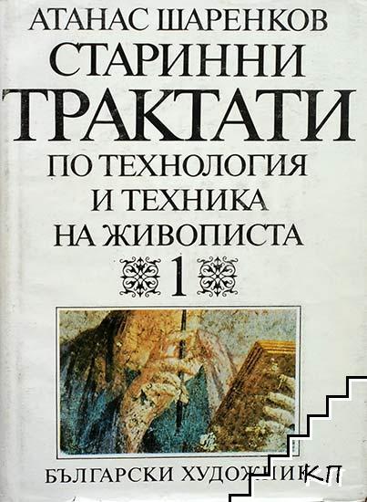 Старинни трактати по технология и техника на живописта. Том 1. Книга 1: I в. пр. н.е.-XII в.