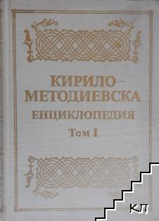 Кирило-Методиевска енциклопедия. Том 1