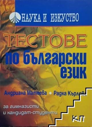 Тестове по български език за гимназисти и кандидат-студенти