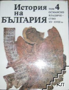 История на България. Том 4: Османско владичество ХV-ХVIII в