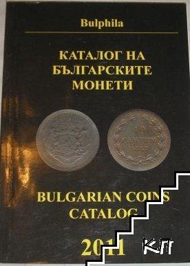 Каталог на българските монети 2011