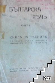 Българска речь. Книга 1