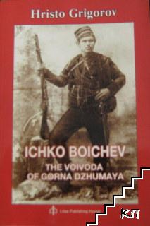 Ichko Boichev - the voivoda of Gorna Dzhumaya