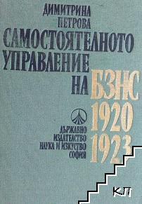 Самостоятелното управление на БЗНС 1920-1923 г.