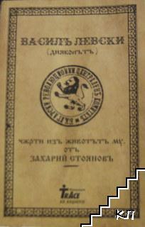 Василъ Левски (Дяконътъ)