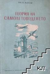 Теория на самолетоводенето