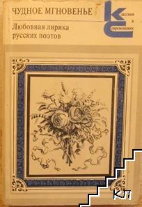 Любовная лирика русских поэтов. Книга 1: Чудное мгновенье