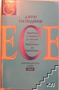 Есе: Правила и модели за писане. Критерии за оценяване