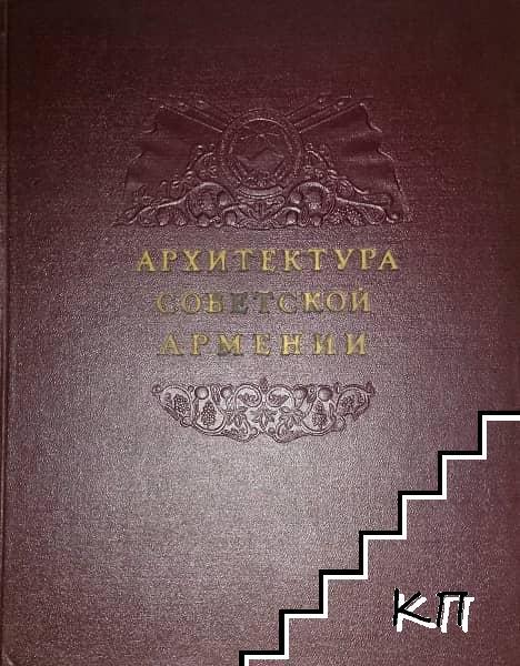 Архитектура Советской Армении