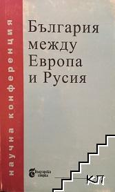 България между Европа и Русия