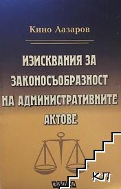 Изисквания за законосъобразност на административните актове