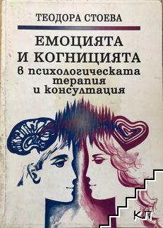 Емоцията и когницията в психологическата терапия и консултация