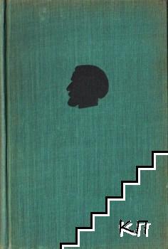 Събрани съчинения в дванадесет тома. Том 10: Стихотворения. Поеми. Литературни и житейски спомени