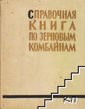 Справочная книга по зерновым комбайнам