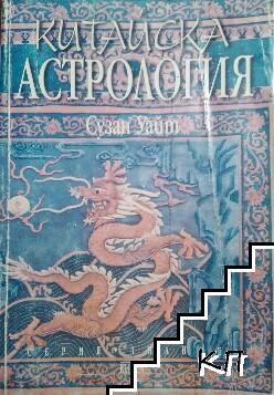 Китайска астрология